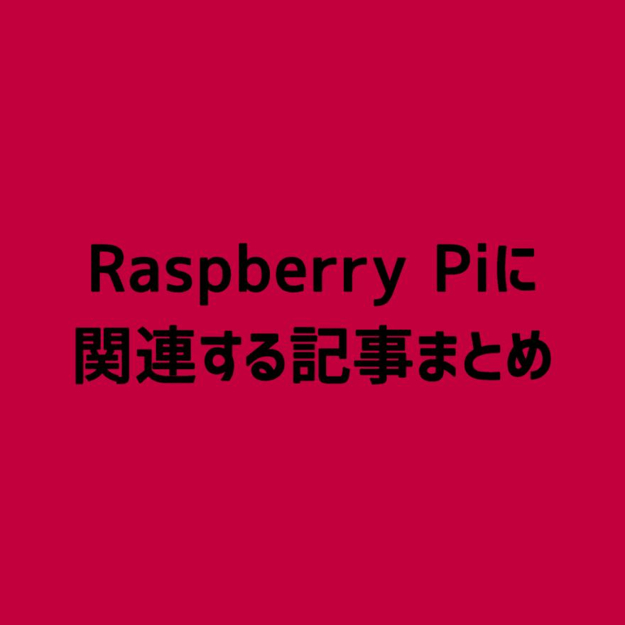 raspberry-pi-summary-article