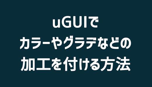 【Unity】uGUIでカラーやグラデなどの加工を付ける方法