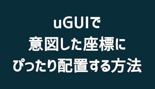 【Unity】uGUIで意図した座標にぴったり配置する方法