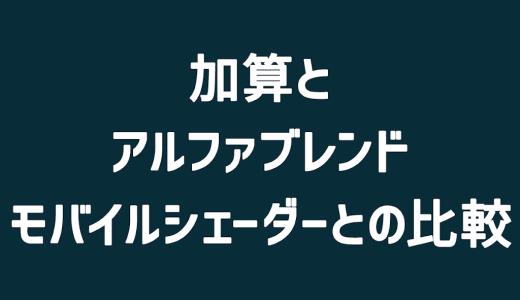 【Unity】加算とアルファブレンド モバイルシェーダーとの比較