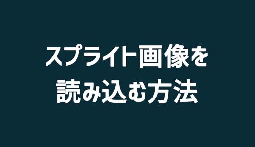 【Unity】スプライト画像を読み込む方法