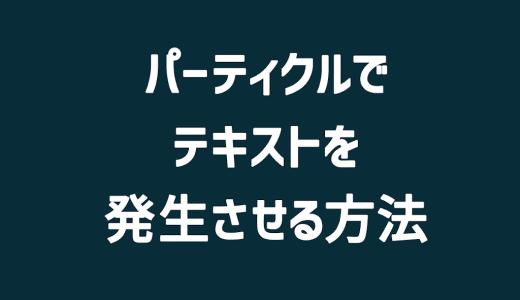 【Unity】パーティクルでテキストを発生させる方法