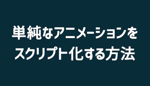 【Unity】単純なアニメーションをスクリプト化する方法