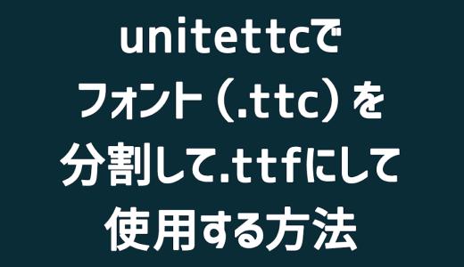 【Unity】unitettcでフォント(.ttc)を分割して.ttfにして使用する方法