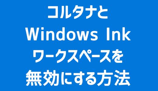 【Windows】コルタナとWindows Inkワークスペースを無効にする方法