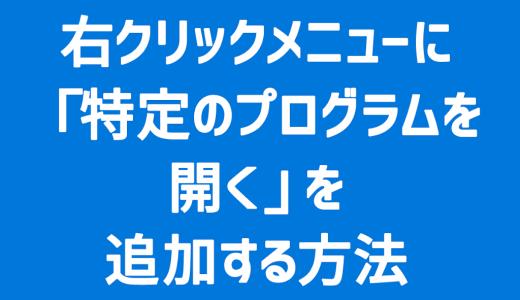 【Windows】右クリックメニューに「特定のプログラムを開く」を追加する方法