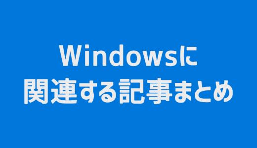 【Windows】TIPS 全記事まとめ