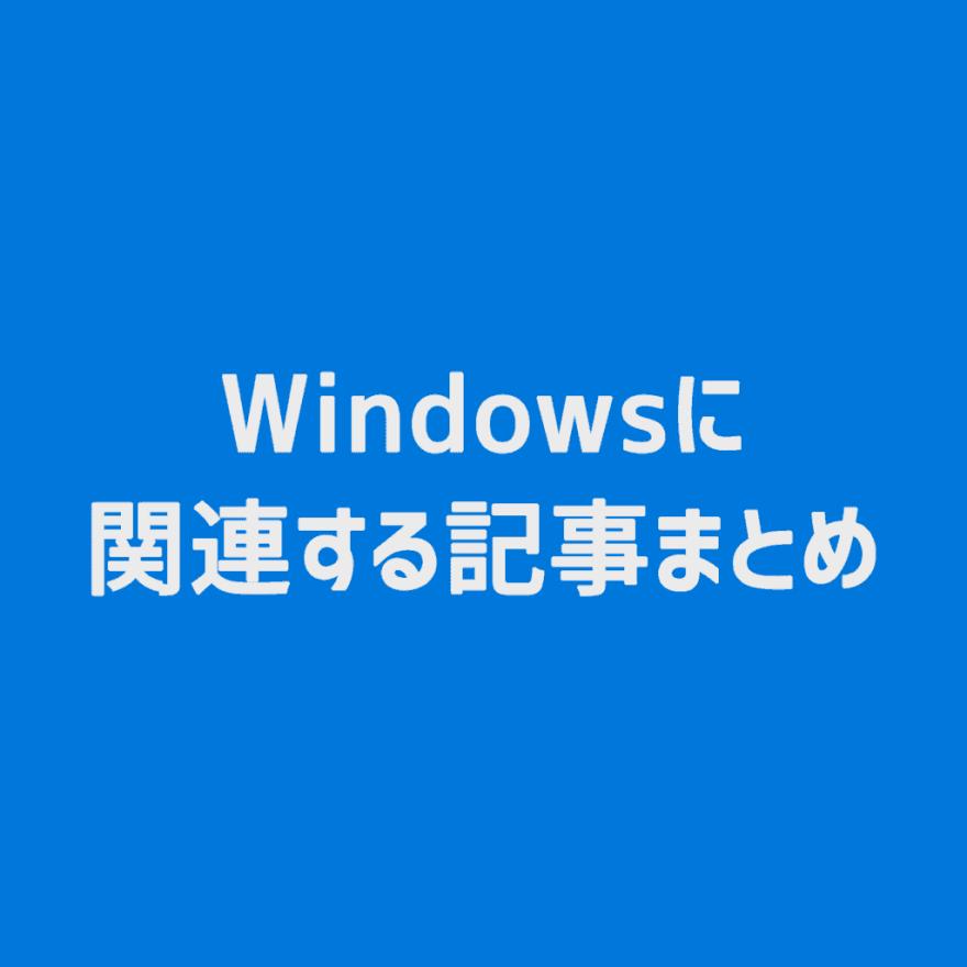 windows-summary-article
