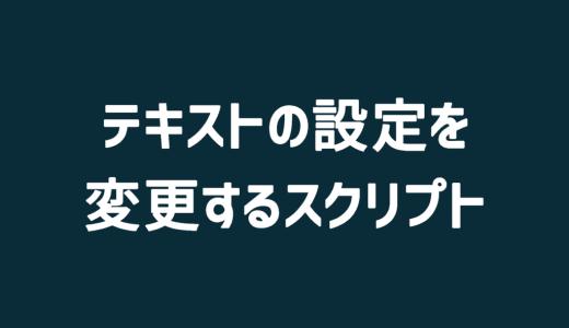 【Unity】テキストの設定を変更するスクリプト