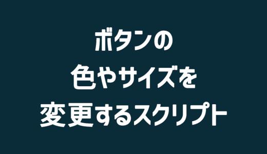 【Unity】ボタンの色やサイズを変更するスクリプト