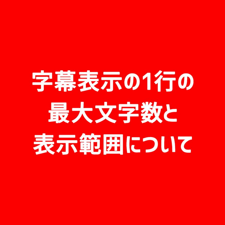 youtube-subtitles-display-range