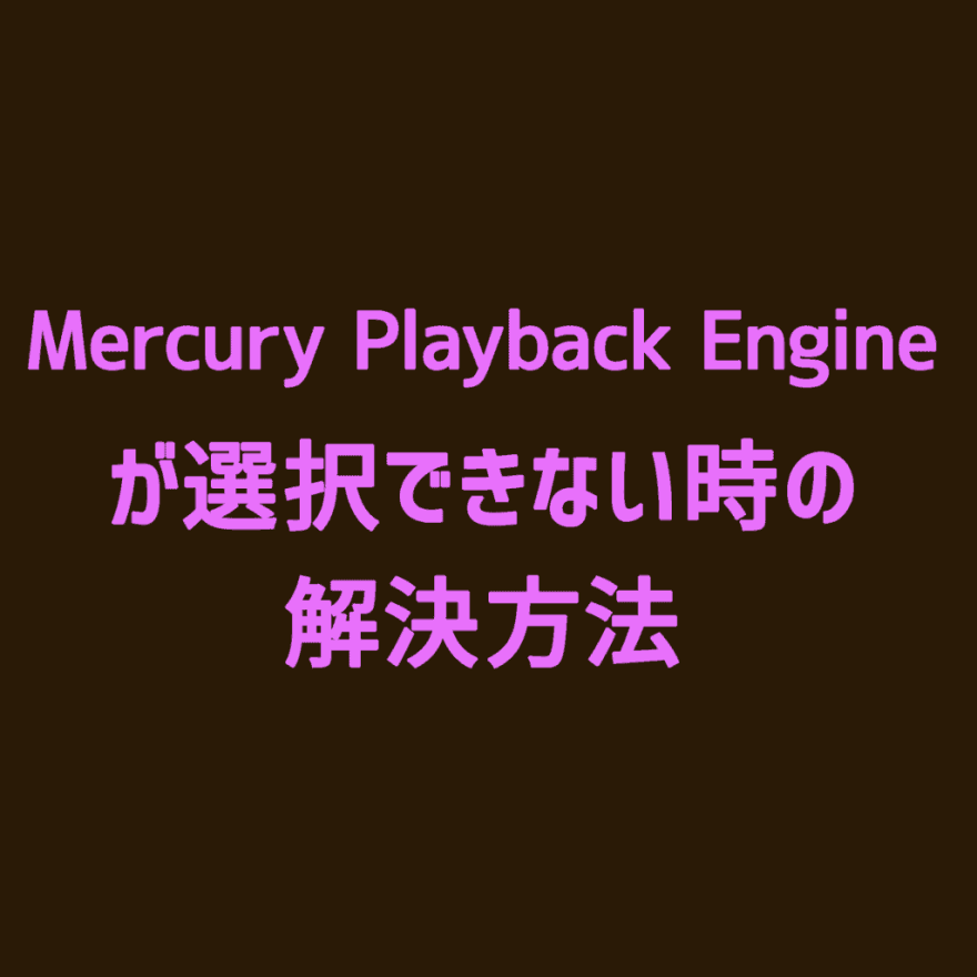 solution-mercury-playback-engine-disable