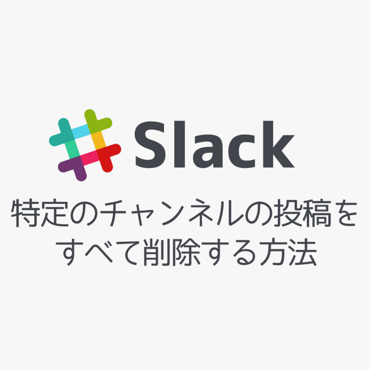 slack-delete-all-posts