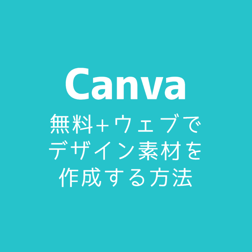 canva-eyecatch
