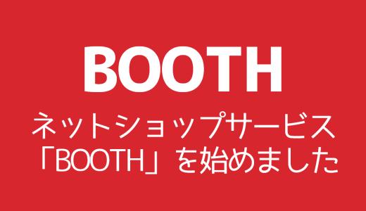 【BOOTH】個人ショップ「BOOTH」の開始と利用規約について