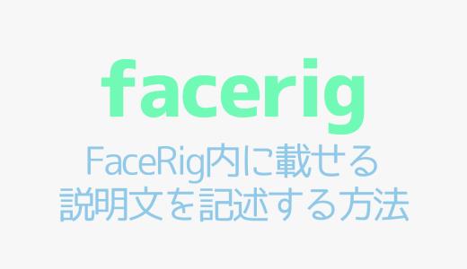 【FaceRig】FaceRig内に載せる説明文を記述する方法