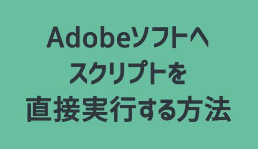 【ExtendScript】AtomからAdobeソフトへスクリプトを直接実行する方法