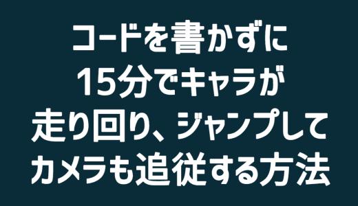 【Unity】コードを書かずに15分でUNITY-CHAN(ユニティちゃん)がキャラが走り回り、ジャンプしてカメラも追従する方法