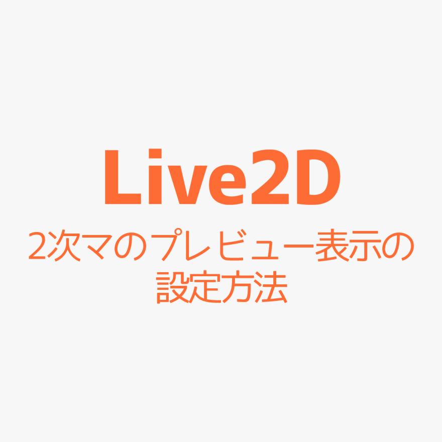 live2d-nizima-preview