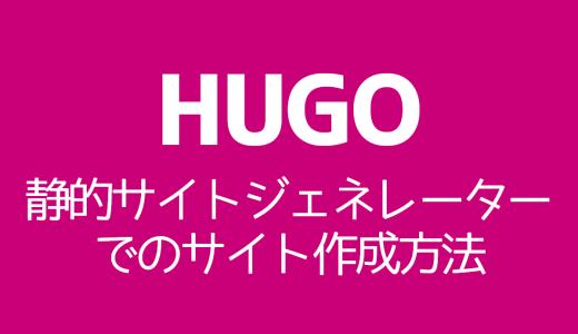 【Hugo】静的サイトジェネレーターでのサイト作成方法