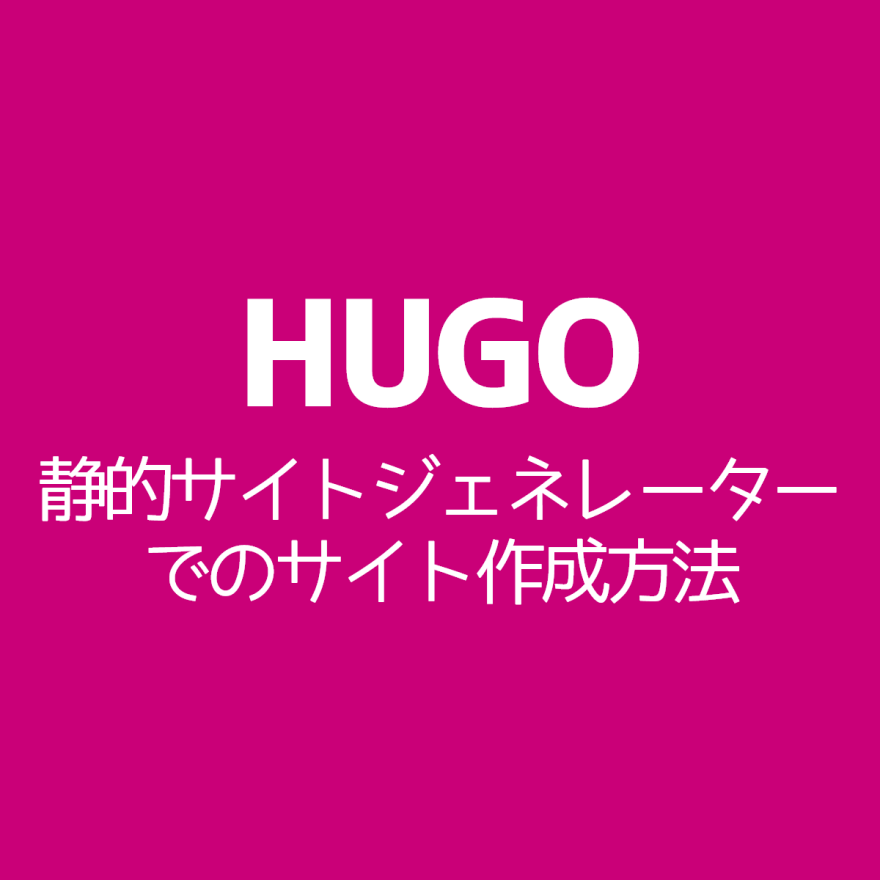 hugo-site-create-netlify