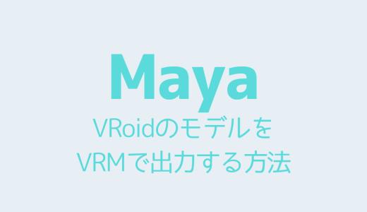【VRoid】MayaでモデルをVRMで出力する方法