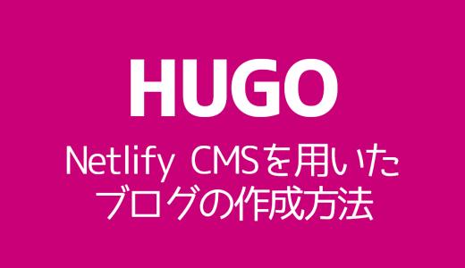 【Hugo】Netlify CMSを用いたブログの作成方法