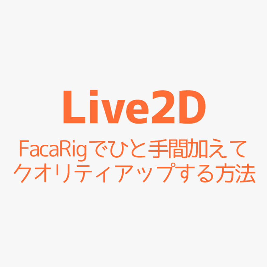 live2d-facerig-quality-up