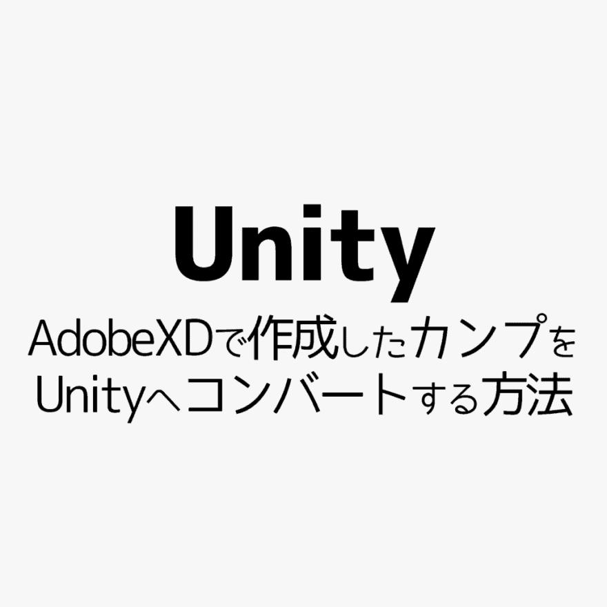 unity-convert-adobexd-to-unity