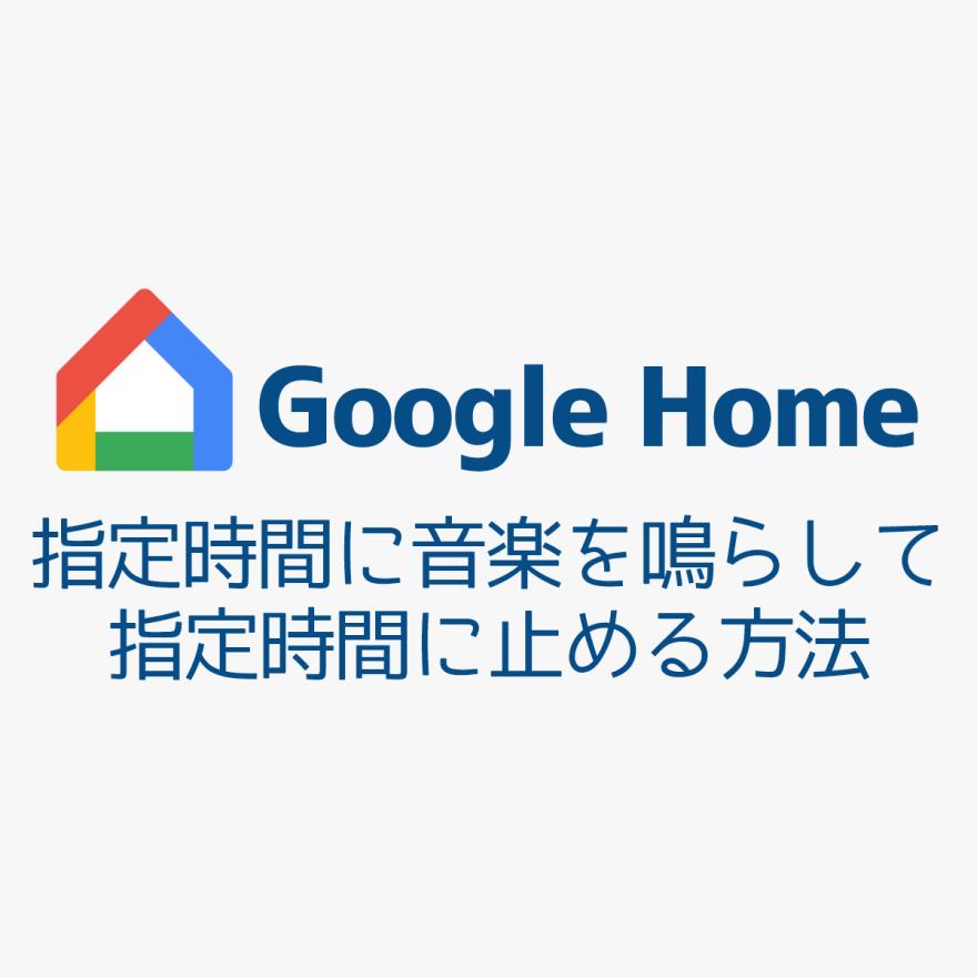 google-home-alarm-music