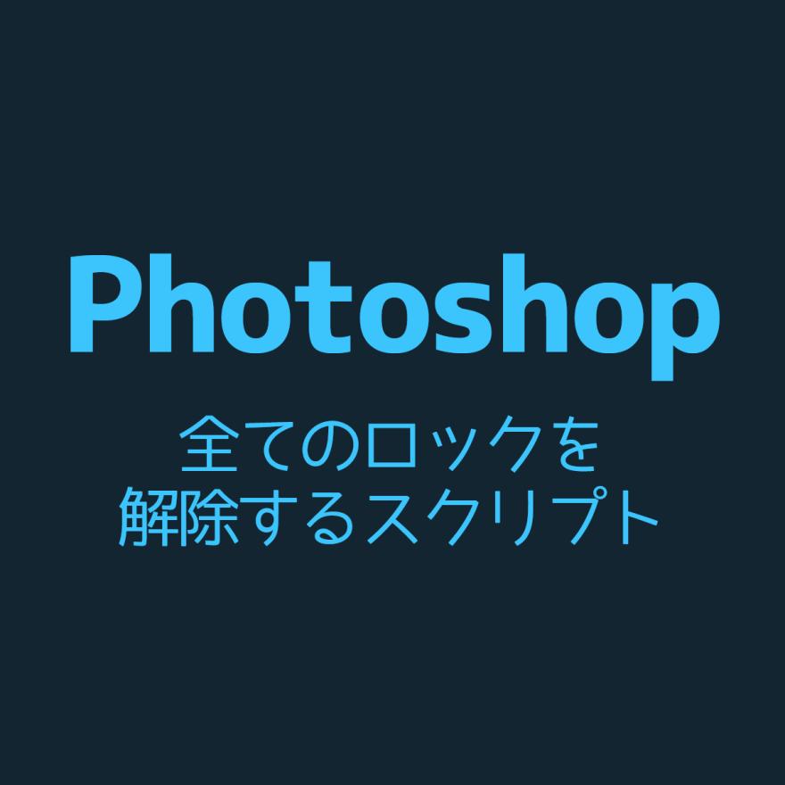 photoshop-unlock-script