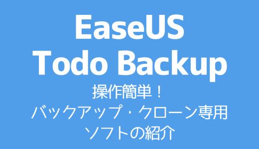 【EaseUS Todo Backup】操作簡単!バックアップ・クローン専用ソフトの紹介