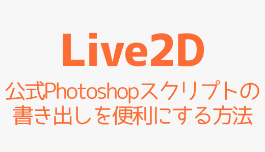 【Live2D】公式のPhotoshop書き出しスクリプトを便利にする方法
