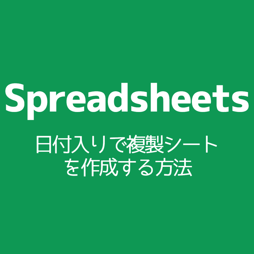 spreadsheets-create-duplicate-sheet-date