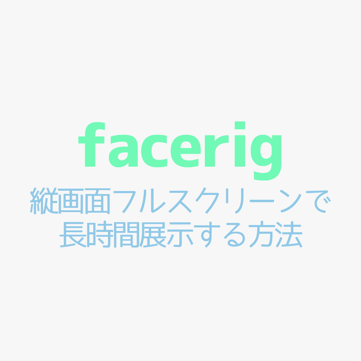 facerig-full-screen