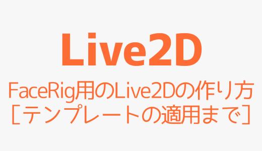 【Live2D】FaceRig用のLive2Dの作り方2[テンプレートの適用まで]