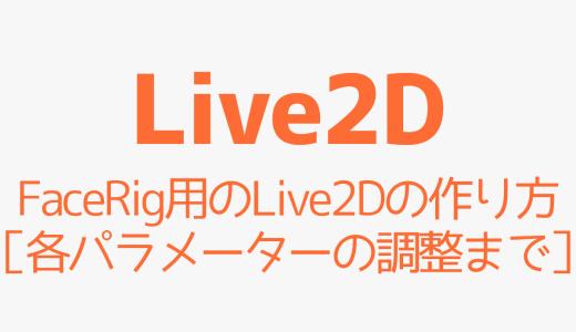 【Live2D】FaceRig用のLive2Dの作り方3[各パラメーターの調整まで]