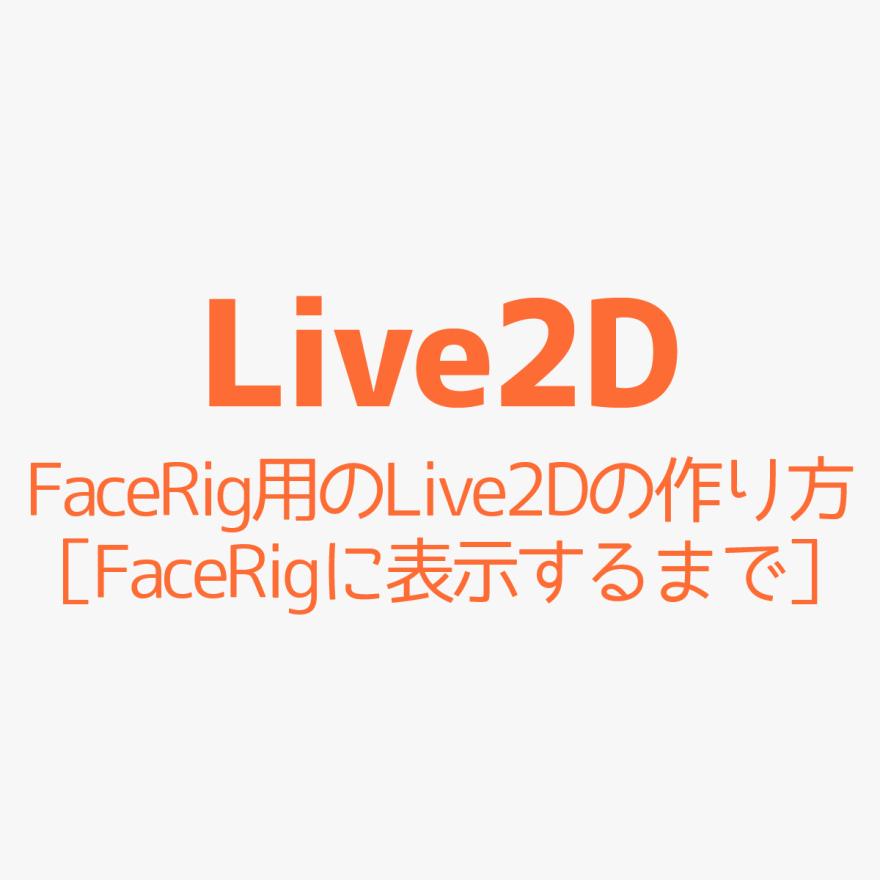 live2d-facerig-making-04
