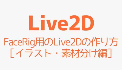 【Live2D】FaceRig用のLive2Dの作り方1[イラスト・素材分け編]