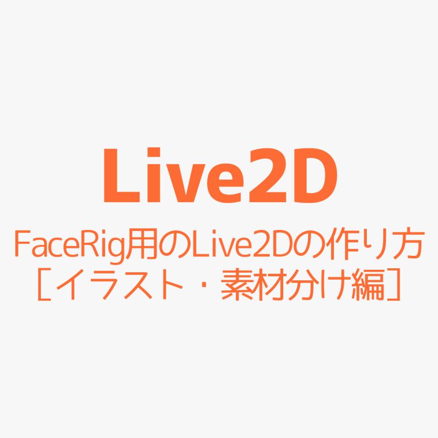live2d-facerig-making-01