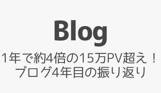【Blog】1年で約4倍の15万PV超え!ブログ4年目の振り返り
