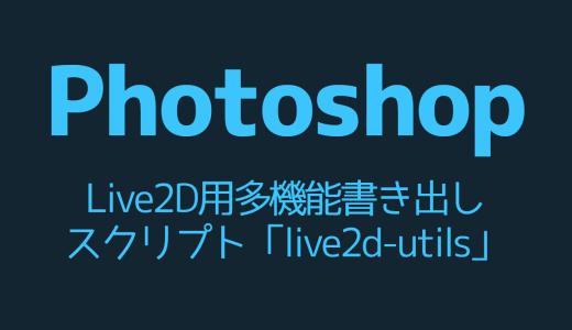 【Photoshop】Live2D用多機能書き出しスクリプト「live2d-utils」
