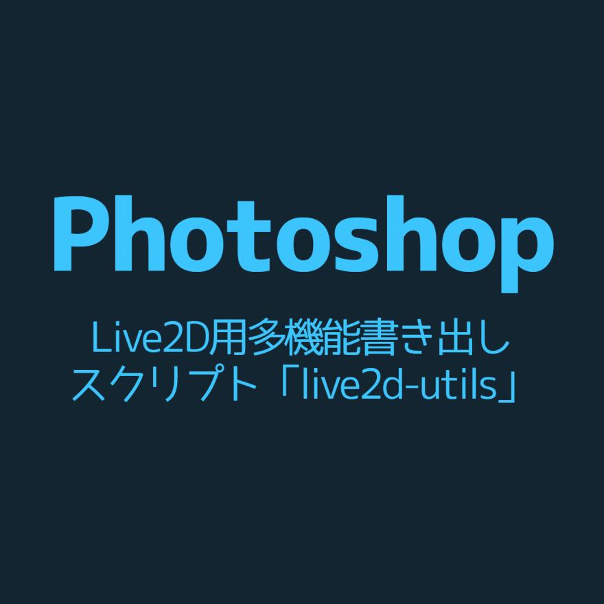 photoshop-live2d-utils