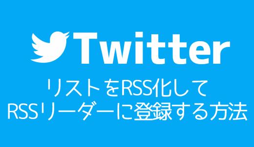 【Twitter】リストをRSS化してRSSリーダーに登録する方法