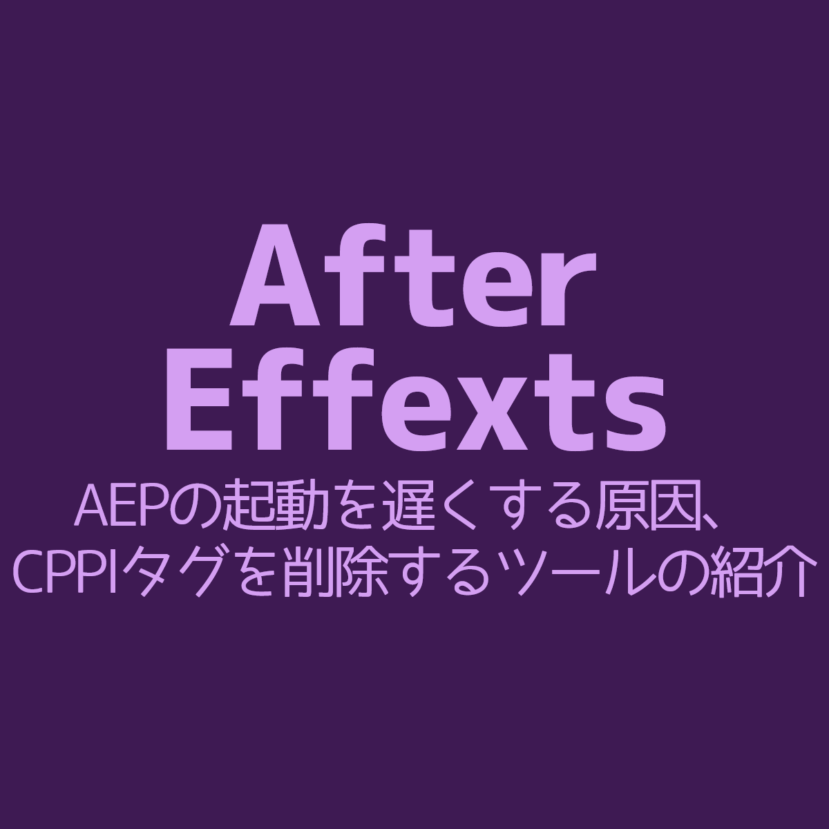 aftereffects-delete-cppl