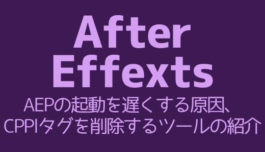 【AfterEffects】AEPの起動を遅くする原因、CPPlタグを削除するツールの紹介