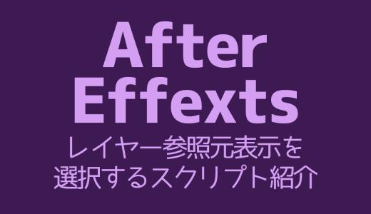 【AfterEffects】プロジェクト内のレイヤーソースを表示を選択するスクリプト紹介
