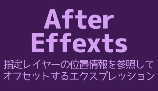【AfterEffects】指定レイヤーの位置情報を参照してオフセットするエクスプレッション