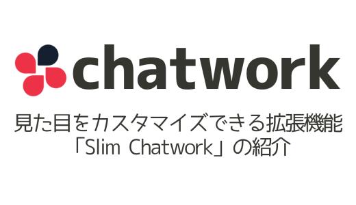 【Chatwork】見た目をカスタマイズできる拡張機能「Slim Chatwork」の紹介