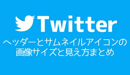 【Twitter】ヘッダーとサムネイルアイコンの画像サイズと見え方まとめ